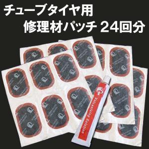 チューブタイヤ用 パンク修理材 チューブパッチ 24回分【クーポン配布中】|rise-corporation-jp