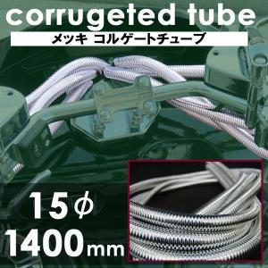 メッキ コルゲートチューブ/ホース 15φ1400mm【クーポン配布中】|rise-corporation-jp