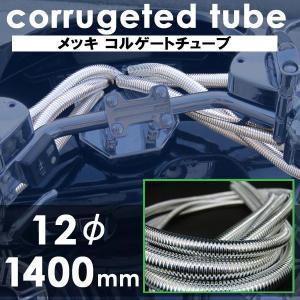 メッキ コルゲートチューブ/ホース 12φ1400mm【クーポン配布中】|rise-corporation-jp