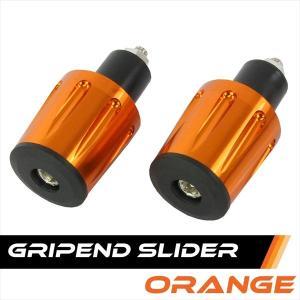 汎用 グリップエンド バーエンド エンドキャップ スライダー アルミ削り出し 2個セット オレンジ rise-corporation-jp