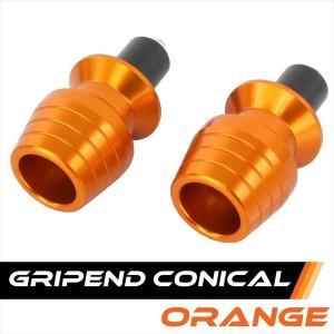 汎用 グリップエンド コニカル バーエンド エンドキャップ アルミ削り出し 2個セット オレンジ rise-corporation-jp