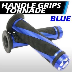 汎用 ハンドル グリップ トルネード 22.2mm バイク用 アルミ&ラバーグリップ ブルー rise-corporation-jp