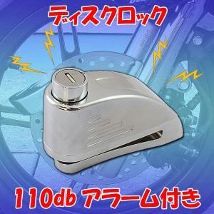 バイク盗難防止用 大音量110db アラーム付き ディスクロック【クーポン配布中】|rise-corporation-jp