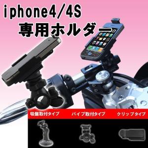 iPhone4/4S専用 ホルダー【クーポン配布中】|rise-corporation-jp