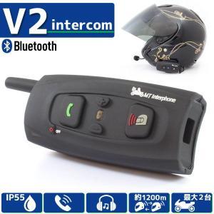 Bluetooth対応 インカム 【V2/1台】日本語説明書付 ( バイク ツーリング 等に )【クーポン配布中】|rise-corporation-jp