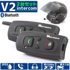 Bluetooth対応 インカム 【V2/2台セット】日本語説明書付 ( バイク ツーリング 等に )【クーポン配布中】|rise-corporation-jp