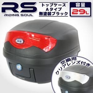 バイク用 29L 大容量 リアボックス/トップケース ベース付 無塗装ブラック Aタイプ【クーポン配布中】|rise-corporation-jp