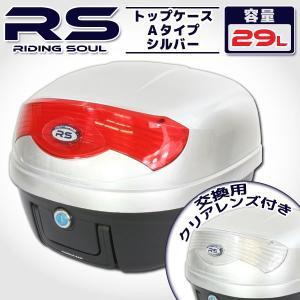 バイク用 29L 大容量 リアボックス/トップケース ベース付 シルバー Aタイプ【クーポン配布中】|rise-corporation-jp