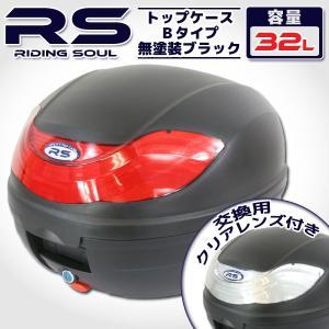バイク用 32L 大容量 リアボックス/トップケース ベース付無塗装ブラック Bタイプ【クーポン配布中】|rise-corporation-jp