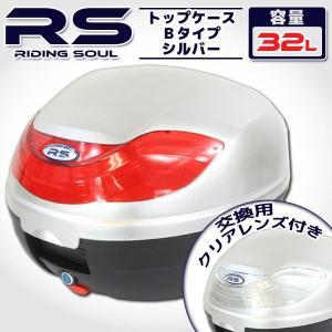 バイク用 32L 大容量 リアボックス/トップケース ベース付 シルバー Bタイプ【クーポン配布中】|rise-corporation-jp