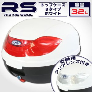 バイク用 32L 大容量 リアボックス/トップケース ベース付 ホワイト Bタイプ【クーポン配布中】|rise-corporation-jp