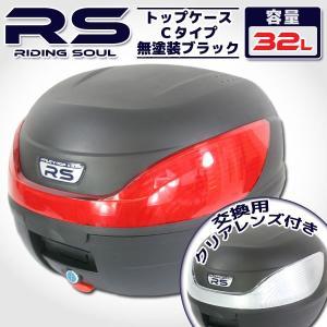 バイク用 32L 大容量 リアボックス/トップケース ベース付 無塗装ブラック Cタイプ【クーポン配布中】|rise-corporation-jp