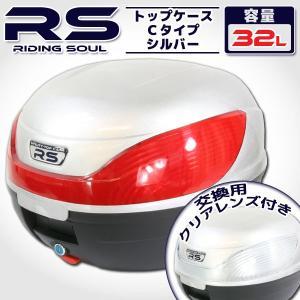 バイク用 32L 大容量 リアボックス/トップケース ベース付 シルバー Cタイプ【クーポン配布中】|rise-corporation-jp