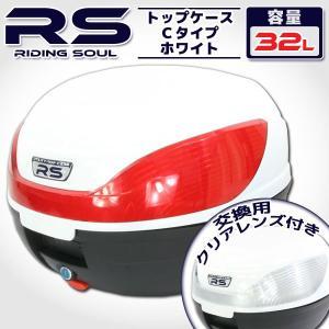 バイク用 32L 大容量 リアボックス/トップケース ベース付 ホワイト Cタイプ【クーポン配布中】|rise-corporation-jp