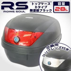 バイク用 28L 大容量 リアボックス/トップケース ベース付 無塗装ブラック Dタイプ【クーポン配布中】|rise-corporation-jp
