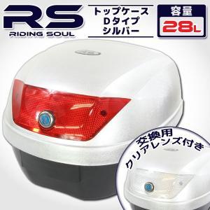 バイク用 28L 大容量 リアボックス/トップケース ベース付 シルバー Dタイプ【クーポン配布中】|rise-corporation-jp