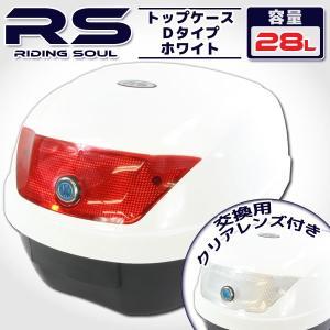 バイク用 28L 大容量 リアボックス/トップケース ベース付 ホワイト Dタイプ【クーポン配布中】|rise-corporation-jp