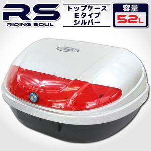 バイク用 52L 大容量 リアボックス/トップケース ベース付 シルバー Eタイプ【クーポン配布中】|rise-corporation-jp