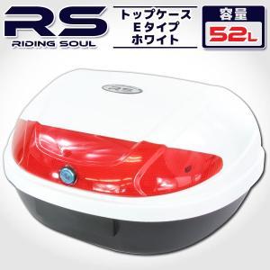 バイク用 52L 大容量 リアボックス/トップケース ベース付 ホワイト Eタイプ【クーポン配布中】|rise-corporation-jp