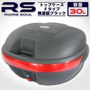 バイク用 30L 大容量 リアボックス/トップケース ベース付 無塗装ブラック Fタイプ【クーポン配布中】|rise-corporation-jp