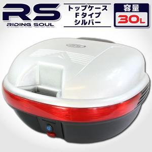 バイク用 30L 大容量 リアボックス/トップケース ベース付 シルバー Fタイプ【クーポン配布中】|rise-corporation-jp