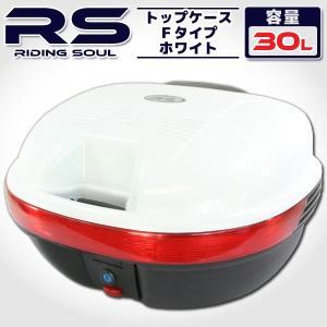 バイク用 30L 大容量 リアボックス/トップケース ベース付 ホワイト Fタイプ【クーポン配布中】|rise-corporation-jp
