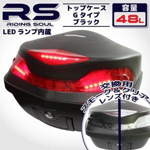 商品名 ■リアボックス 48L Gタイプ ブラック  商品説明 ■大容量リアボックス、48L/Gタイ...