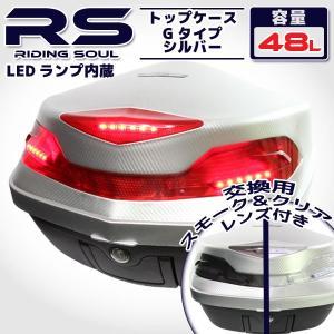 バイク用 48L 大容量 ストップランプ付き リアボックス/トップケース ベース付き シルバー Gタイプ パニアケース キャリア バイク オートバイ 部品 通勤 通学 rise-corporation-jp