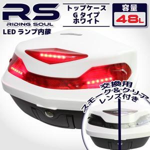 商品名 ■リアボックス 48L Gタイプ ホワイト  商品説明 ■大容量リアボックス、48L/Gタイ...