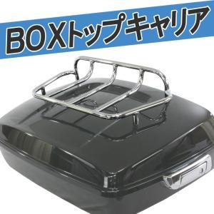 汎用 ボックストップキャリア トップボックスラック ラゲッジラック ハーレーツアーパックにも取り付け...