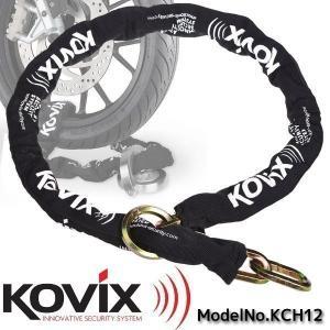 商品名 ■KOVIX ロック用チェーン KCH12  商品説明 ■チェーンの直径12mm、長さ1.5...