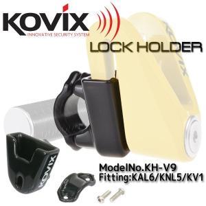 商品名 ■KOVIX ディスクロックホルダー KH-V9  商品説明 ■KOVIX製ディスクロック(...