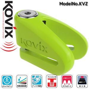 ご購入特典付き! KOVIX V字型 ブレーキディスクロック KVZ カラー:蛍光グリーン 緑 防犯...