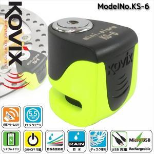 商品名 ■KOVIX アラーム付きディスクロック KS-6 蛍光グリーン  商品説明 ■アラーム付き...