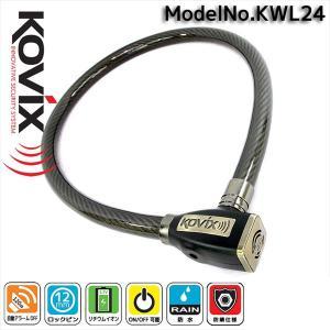 商品名 ■KOVIX アラーム付きワイヤーロック KWL24  商品説明 ■スチール製のいくつものワ...
