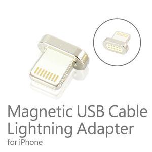 マグネット式 USBケーブル専用 Lightning端子 アダプター iPhone対応【クーポン配布中】|rise-corporation-jp