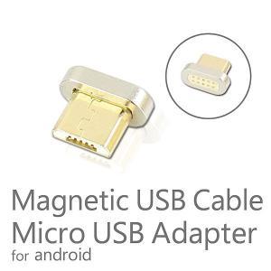 マグネット式 USBケーブル専用 MicroUSB端子 アダプター Android対応【クーポン配布中】|rise-corporation-jp