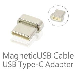 マグネット式 USBケーブル専用 USB Type-C タイプC用端子 アダプター Androidなどに【クーポン配布中】|rise-corporation-jp