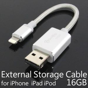 Apple MFi認証 IOS iPhone iPad iPod フラッシュメモリー ストレージ USB充電ケーブル 16GB カードリーダー機能【クーポン配布中】|rise-corporation-jp