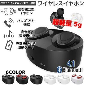 Bluetooth カナル ワイヤレス イヤホン ブラック マイク内蔵 ハンズフリー iPhone Android Bluetooth4.1 ステレオ ヘッドセット 充電収納ケース付き|rise-corporation-jp