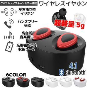 Bluetooth カナル ワイヤレス イヤホン ブラック/レッド マイク内蔵 ハンズフリー iPhone Android Bluetooth4.1 ステレオ ヘッドセット 充電収納ケース付き|rise-corporation-jp