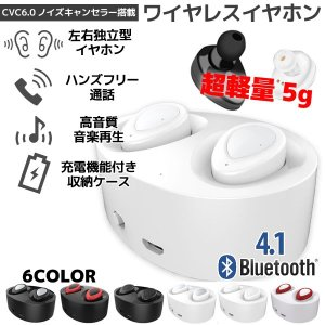 Bluetooth カナル ワイヤレス イヤホン ホワイト マイク内蔵 ハンズフリー iPhone Android Bluetooth4.1 ステレオ ヘッドセット 充電収納ケース付き|rise-corporation-jp