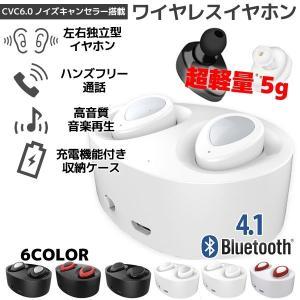 Bluetooth カナル ワイヤレス イヤホン ホワイト/シルバー マイク内蔵 ハンズフリー iPhone Android Bluetooth4.1 ステレオ ヘッドセット 充電収納ケース付き|rise-corporation-jp