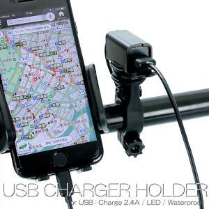 バイク 用 USB 電源ホルダー 充電 最大出力 2.4A 急速充電 マウント iPhone Android アイフォン アンドロイド スマホ【クーポン配布中】|rise-corporation-jp