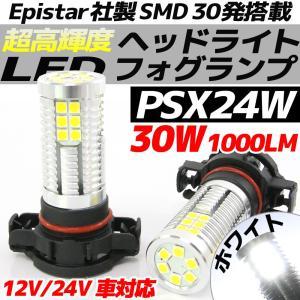 高輝度 30W LEDバルブ フォグランプ ヘッドライト PSX24W ホワイト 白色 1000lm 30チップ 12V/24V車 無極性 2個セット トヨタ 86 ZN6 スバル BRZ ZC6など|rise-corporation-jp