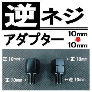 タナックス バイクミラー ヤマハ等 黒 逆ネジアダプター ホルダー 10mm【クーポン配布中】|rise-corporation-jp