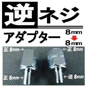 タナックス バイクミラー ヤマハ車 メッキ 逆ネジアダプター ホルダー 8mm【クーポン配布中】|rise-corporation-jp