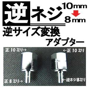 タナックス バイクミラー メッキ ヤマハ等 サイズ変換 逆ネジアダプター/ホルダー 10mm → 8mm【クーポン配布中】|rise-corporation-jp