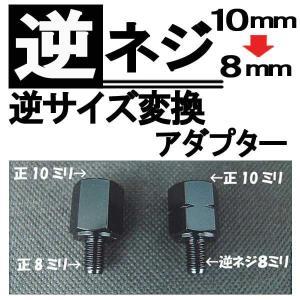 タナックス バイクミラー ヤマハ等 ブラック サイズ変換 逆ネジアダプター/ホルダー 10mm → 8mm【クーポン配布中】|rise-corporation-jp