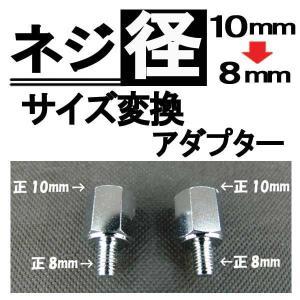 タナックス バイクミラー ヤマハ等 メッキ サイズ変換 ネジ径変換アダプター/ホルダー 10mm → 8mm【クーポン配布中】|rise-corporation-jp